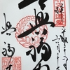 【御朱印】奈良市 興福寺