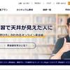 産経オンライン英会話の無料体験レッスンをうけてみたよ!