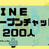 オープンチャット200人突破!