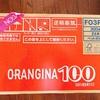 トラジャがオランジーナ100のCMに出てるのでアレンジーナを7つ書こうとしたら