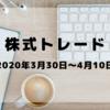 2020年3月30日~4月10日 株式トレード