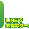天狗堂LINE@ 8月限定「ポイント10倍クーポン」が当たる!! 抽選が明日から配信!!