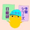 社会6年上のカリキュラム比較【日能研と四谷大塚】