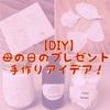 【DIY】母の日のプレゼント手作りアイデア!