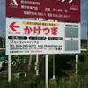 三重県津市の野立看板