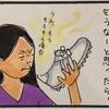めちゃくちゃ臭い息子の靴の匂いと戦う話