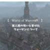 【World of Warcraft】狼人間のルーツを説明してみる。ウォーゲンについて