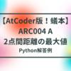 【AtCoder版!蟻本】ARC004 A - 2点間距離の最大値【準備編】