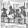 岡持さんはモッテモテ(?) ~『亀山人家妖』その14~