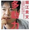 【書評】堀江貴文さんの名著「多動力」|自分に言い訳しないための生き方が見つかる!