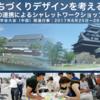 【イベント案内】学生と地域との連携によるシャレットワークショップ「松江のまちづくりデザインを考える」( 7/25 締切)