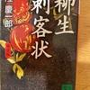 『柳生刺客状』隆慶一郎