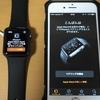 Apple Watchのバックアップの取り方,復元の仕方〜初めてのWatch買い換えに備えて→再認識する母艦iPhoneの役割〜