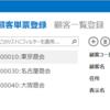 SharePonit で Access Web アプリ の作り方 (1)