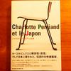 シャルロット・ぺリアンと日本の深い深い関係。