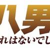 TVアニメ「八男って、それはないでしょう!」ストーリー紹介