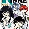 『境界のRINNE(りんね) 37』 高橋留美子 少年サンデーコミックス 小学館