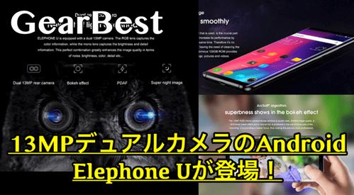【Elephone U スペック紹介】13.0MPのデュアルカメラを搭載したアンドロイドがGearBestから登場!セール情報あり