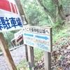 城めぐり旅 その5 備中松山城