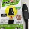 HDMI→miniHDMI変換アダプタをゲット!