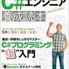 『C#エンジニア養成読本』読んだ