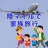 今からマイルを貯めて来年は特典航空券で家族旅行!JALカードの使い方&JALマイレージの貯め方