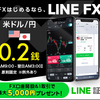 LINE FXで5000円ゲットする!