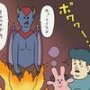スキウサギ「角ウサギ6」