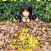 【BOOK NEWS】絶対欲しいぞ!女優のんの現在がわかる「SWITCH」最新号「特集:のん7つの冒険」
