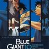 石塚真一『BLUE GIANT』が描く金銭感覚について