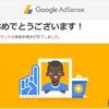 【2017年11月】Googleアドセンス ブログ開設19日で合格できたよ。審査は13日。はてなブログ編。