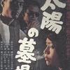映画『太陽の墓場』の舞台を歩く【昭和考古学】