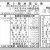 LINEモバイル株式会社 第2期決算公告