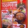 「吉野家」(名護バイパス店)  の「牛すき鍋単品(並)」 590−100円(テイクアウトキャンペーン) #LocalGuides