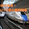 【2021年 夏の臨時列車】2021年夏の臨時列車についてJR各社が発表