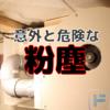 【意外と危険!】換気・防塵・集塵の3ステップで行うDIYの粉塵対策