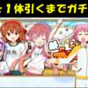 【きらファン】イベキャラ☆5が1体出るか石尽きるまで引く~エトワリア大運動会~