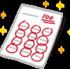 1本の赤ペンで、何個の丸がかけるの?④~結果発表~【勝手に自由研究】