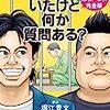サムの息子法をそろそろ日本でもいかがでしょうかという話。