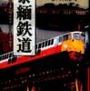 『泰緬鉄道-機密文書が明かすアジア太平洋戦争(再版)』吉川利治(雄山閣)