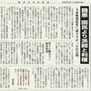 経済同好会新聞 第119号「醜悪 国民より派閥と利権」