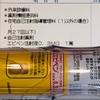 『エピペン使用期限につき受診』