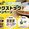 丸大食品 ローリングストックスタートキャンペーン