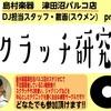 DJ練習サークル『スクラッチ研究所』開催!!&『MASCHINE勉強会』同時開催!!