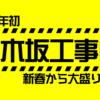 【乃木坂46】2021年初「乃木坂工事中」のアナウンス