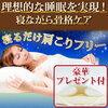 カラダのバランスを考えて作られた睡眠のための枕「寝ながら骨格矯正まくら」番組王様のブランチで登場
