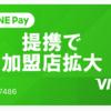 【LINE PayとVISAが提携】既存のVISAの加盟店舗でLINE Payが使用可能に!海外でも!