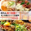 【オススメ5店】江坂・西中島・新大阪・十三(大阪)にあるお好み焼きが人気のお店