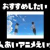 【アニメ映画】「君の名は。」を観た人におすすめしたい恋愛アニメ映画まとめた【BEST3】