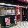 ザージャン麺 山椒屋(安佐南区)麻婆豆腐麺